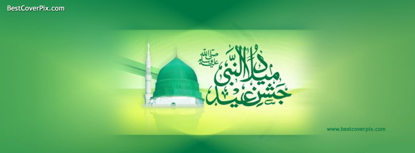 Facebook Covers for EID Milad un Nabi 12 Rabi ul Awal