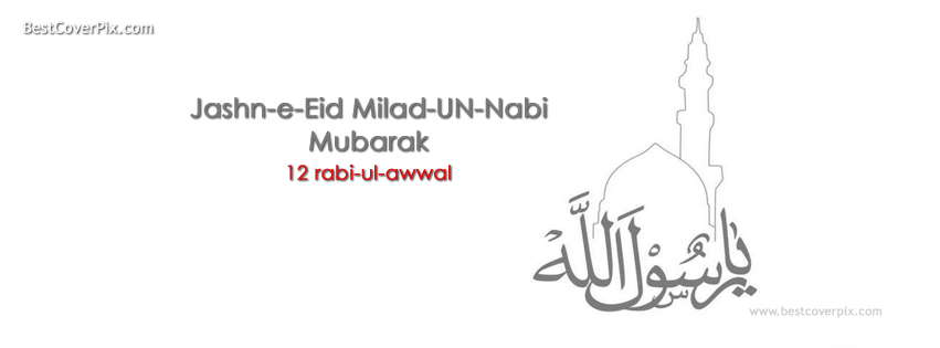 Religion Cover Photos for Facebook | Jashne EID Milad un Nabi Mubarak 2015