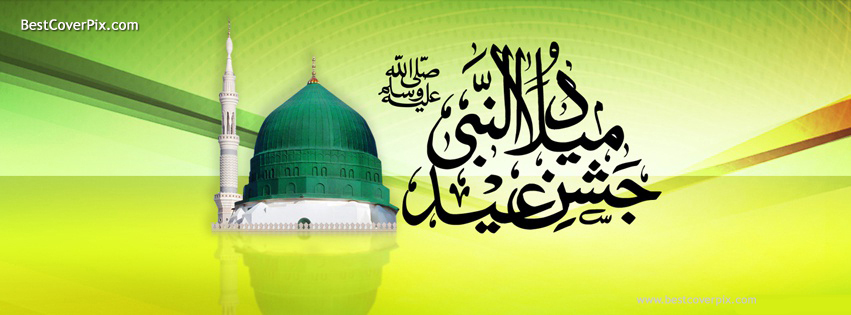 12 Rabi Ul Awwal 2015 Facebook Covers