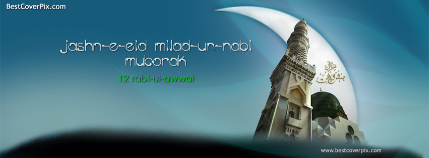 Jashne Wiladat Nabi (s.a.w.w) 12 rabi-ul-awal | Best Profile Cover for Facebook
