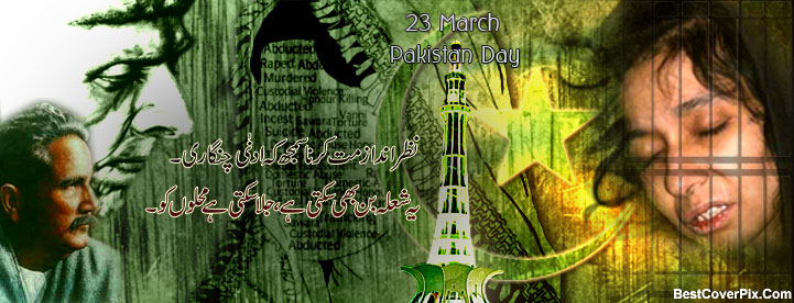 23 March 2015 Pakistan Day Facebook Covers