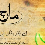 23 March Facebook covers for 2014