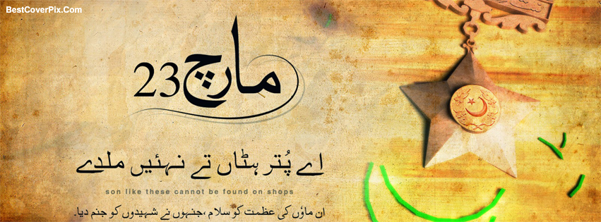 Facebook Covers For 23 March Pakistan Resolution Day 2015