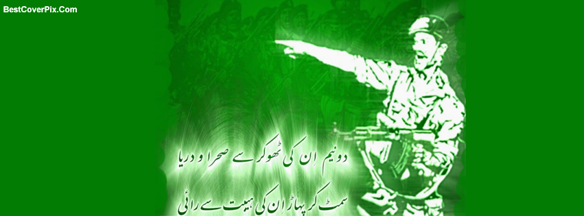 Pakistan Army 23 March 2015 – Facebook Timeline Cover Photos