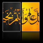 Dua for Ramadan on Facebook covers