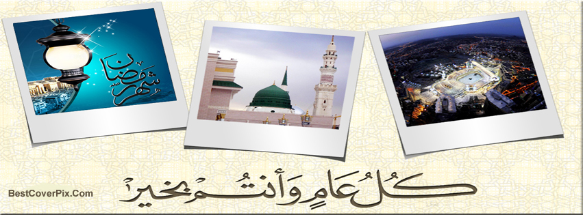 Special Facebook Timeline Covers for Ramadan Kareem 2016