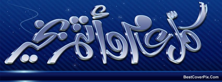 Ramadan Arabic Dua on Facebook Covers – 2014