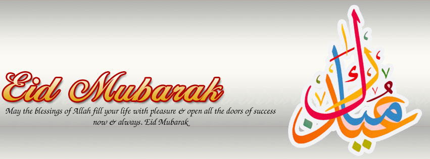 Happy Eid Mubarak FB Cover 2014
