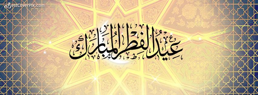 Eid Day Facebook Cover Photos (Eid-ul-Fitar)