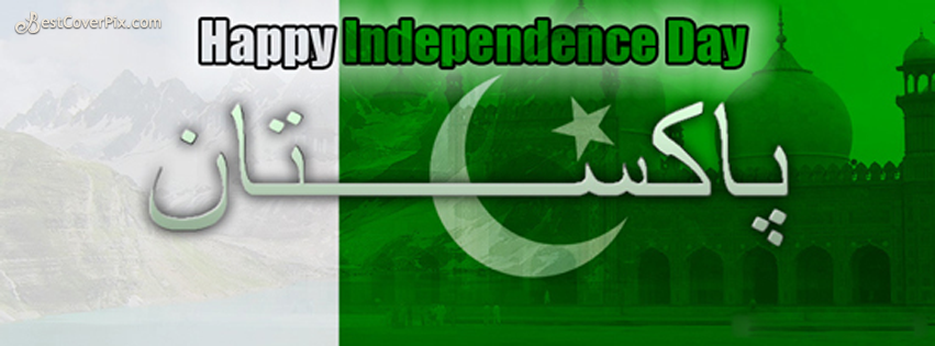 Happy Independence Day Pakistan 2016 Top Facebook Cover Photo