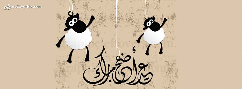 Eid ul Adha 2017 – Bakra Eid Mubarak Facebook Cover Picture