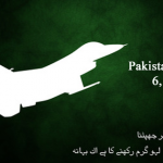 pakistan defence day facebook cover