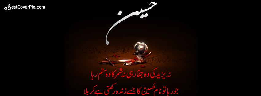 Hussain R.A Muharram FB Cover Photo