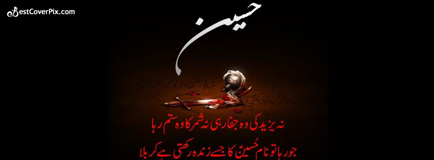 ya hussain karbala fb cover