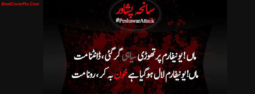 Black Day – Peshawar School Attack Facebook Covers / Photos