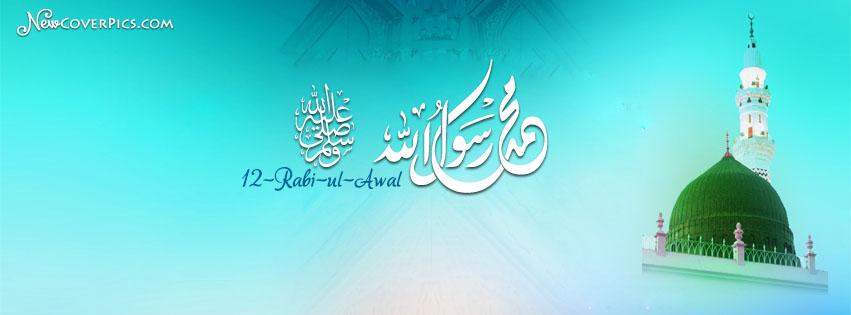 Muhammad Rasool Allah S.A.W.W – 12 Rabi ul Awal Facebook Cover Photo