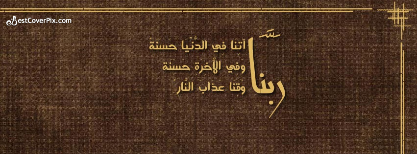 islamic facebook cover photo
