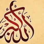 Allah ho facebook cover photo