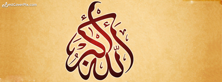 Allah ho facebook cover photo