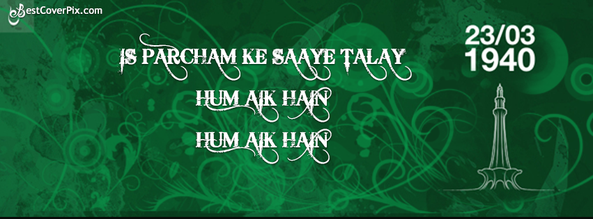 23RD March Pakistan FB Cover Photo