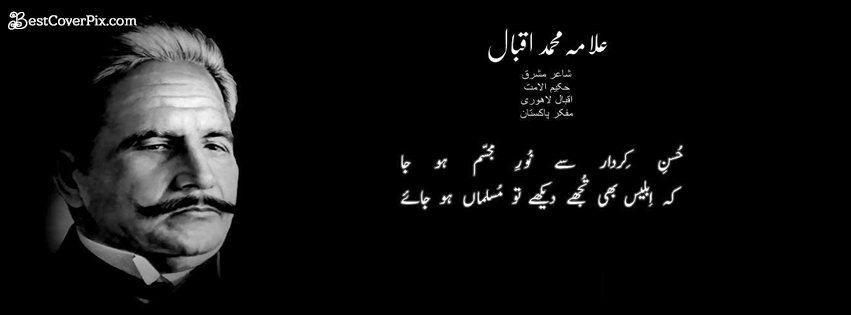 Poet Allama Iqbal 9 November FB Cover Photo